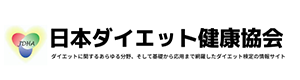 日本ダイエット健康組合