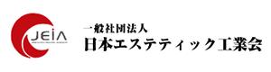 一般社団法人日本エステティック工業会